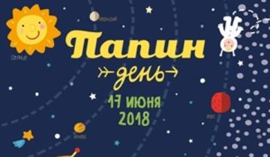 Заставка к записи - Папин день в Москве 17 июня 2018