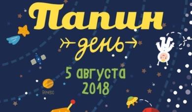 Заставка к записи - Папин день в Санкт-Петербурге 5 августа 2018