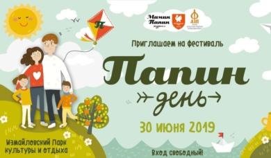 Заставка к записи - Анонс: Папин день в Москве 30 июня 2019