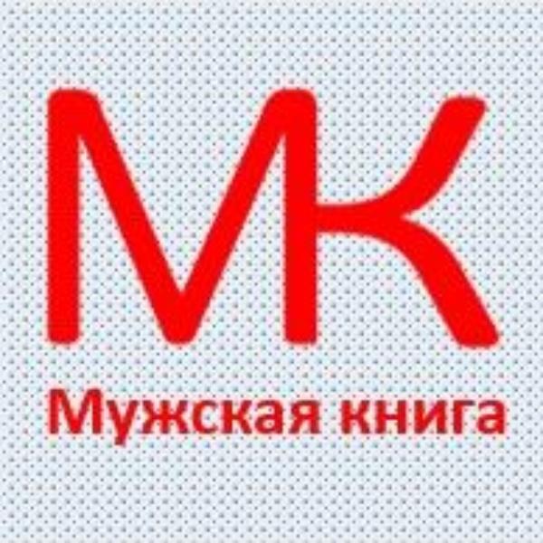 Заставка к записи - Мужская книга Николая Еремина