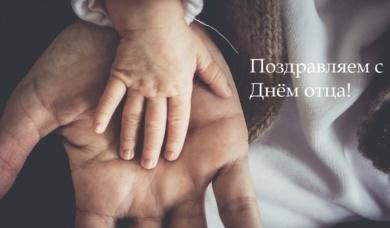 Заставка к записи - Поздравляем с Днём отца!