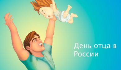 Заставка к записи - В России официально установлен День отца